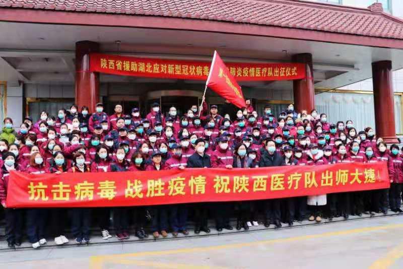陕西省援助湖北医疗队今日启程