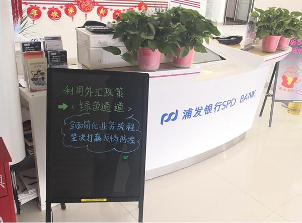 浦发银行西安分行发挥国际业务优势解决企业抗疫资金划转燃眉之急