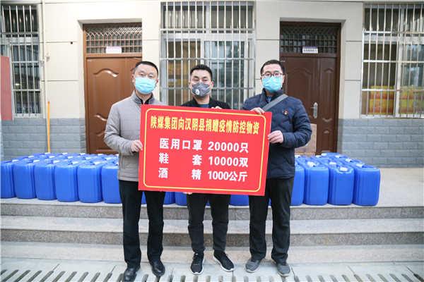 """人民网:陕煤集团的""""战疫""""担当"""