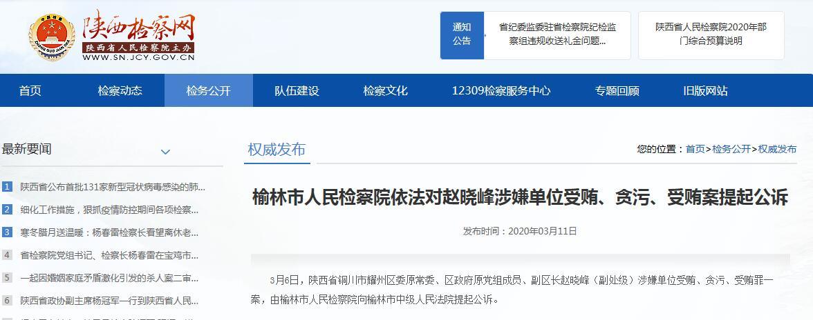 榆林市人民检察院依法对赵晓峰涉嫌单位受贿、贪污、受贿案提起公诉