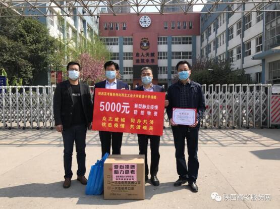 西安复旦大学校友会、陕西高考服务网捐赠防疫物资助力高三学子