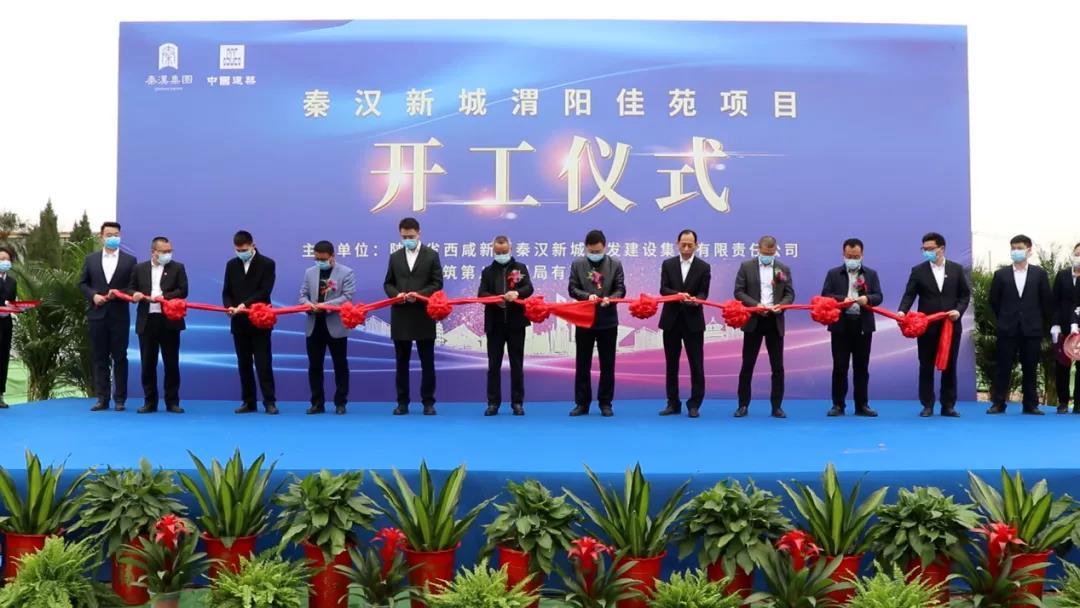 西咸新区秦汉新城又一民生项目开工