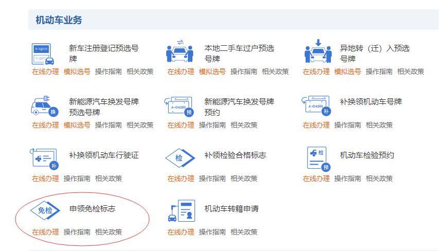不用再贴年检标了!20日起陕西机动车检验标志将实现电子化