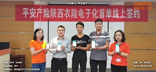 平安产险陕西分公司完成农业保险电子化保单首单签约