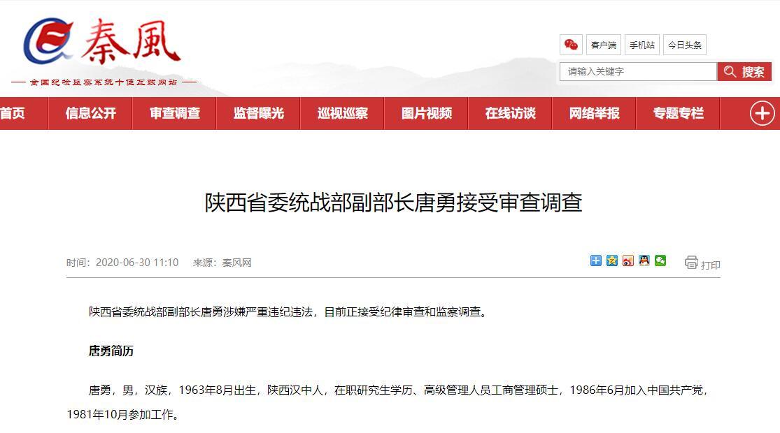 涉嫌严重违纪违法 陕西省委统战部副部长唐勇被查