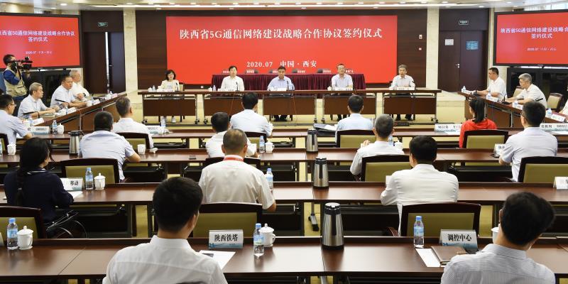 陕西省5G通信网络建设战略合作协