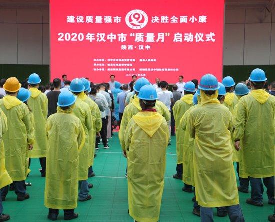 """2020年汉中市""""质量月""""活动在陕钢汉钢公司启动"""