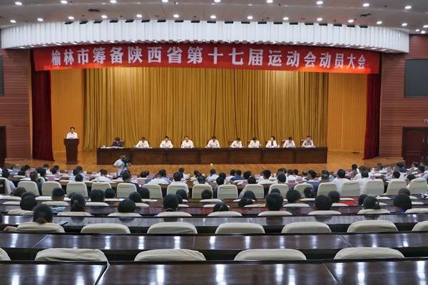 陕西榆林召开筹备陕西省第十七届