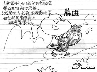 裸婚MM老公节用情人向漫画学园裸婚也穷漫画的告白服从图片